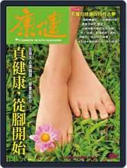 Common Health Magazine 康健 (Digital) Subscription December 28th, 2009 Issue