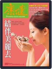 Common Health Magazine 康健 (Digital) Subscription November 30th, 2009 Issue