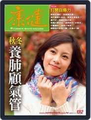 Common Health Magazine 康健 (Digital) Subscription October 29th, 2009 Issue