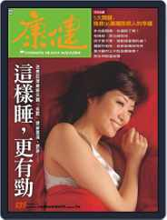 Common Health Magazine 康健 (Digital) Subscription September 28th, 2009 Issue