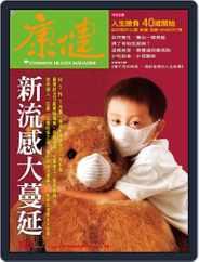 Common Health Magazine 康健 (Digital) Subscription August 28th, 2009 Issue