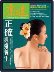 Common Health Magazine 康健 (Digital) Subscription July 29th, 2009 Issue