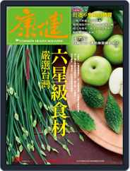 Common Health Magazine 康健 (Digital) Subscription June 29th, 2009 Issue