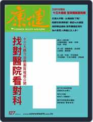 Common Health Magazine 康健 (Digital) Subscription May 26th, 2009 Issue