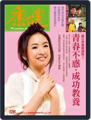 Common Health Magazine 康健 (Digital) Subscription April 28th, 2009 Issue