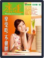 Common Health Magazine 康健 (Digital) Subscription March 30th, 2009 Issue