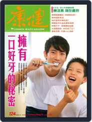 Common Health Magazine 康健 (Digital) Subscription March 3rd, 2009 Issue