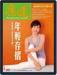 Common Health Magazine 康健 (Digital) Subscription January 20th, 2009 Issue