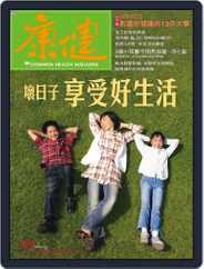 Common Health Magazine 康健 (Digital) Subscription January 7th, 2009 Issue