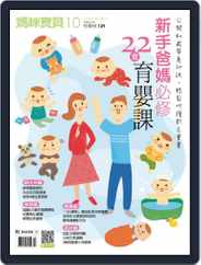 MommyBaby 媽咪寶貝 (Digital) Subscription March 20th, 2018 Issue