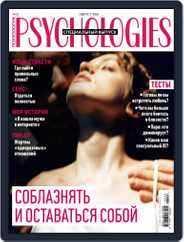 Psychologies Russia (Digital) Subscription August 1st, 2018 Issue