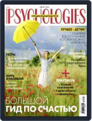 Psychologies Russia (Digital) Subscription August 1st, 2017 Issue