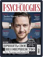 Psychologies Russia (Digital) Subscription July 1st, 2017 Issue