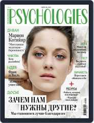 Psychologies Russia (Digital) Subscription April 1st, 2017 Issue