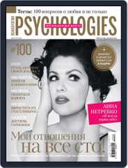Psychologies Russia (Digital) Subscription July 13th, 2014 Issue