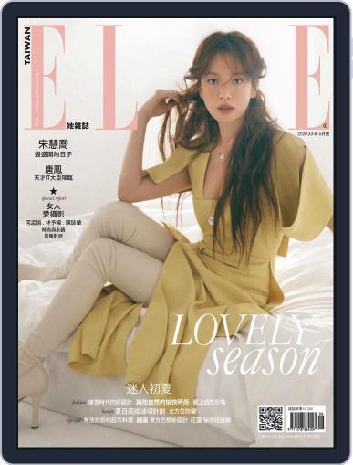 Elle 她雜誌 June 11th, 2020 Digital Back Issue Cover