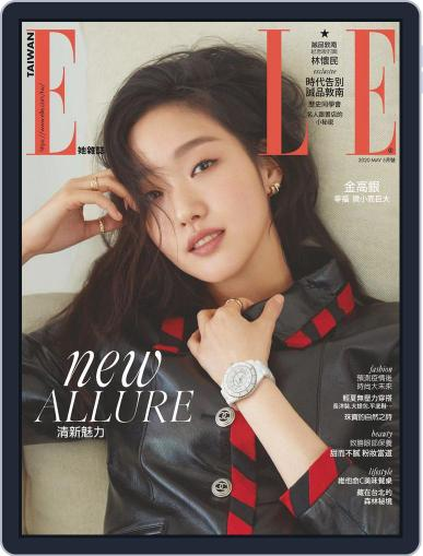 Elle 她雜誌 (Digital) May 11th, 2020 Issue Cover