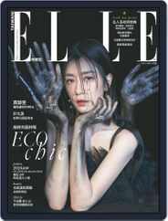 Elle 她雜誌 (Digital) Subscription April 13th, 2020 Issue