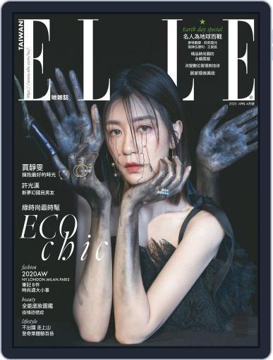 Elle 她雜誌 (Digital) April 13th, 2020 Issue Cover
