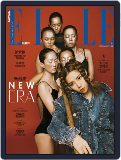 Elle 她雜誌 January 10th, 2020 Digital Back Issue Cover