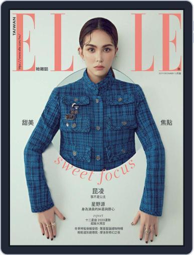 Elle 她雜誌 December 12th, 2019 Digital Back Issue Cover