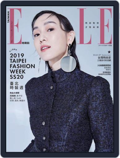 Elle 她雜誌 October 16th, 2019 Digital Back Issue Cover