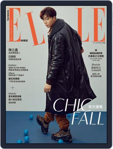 Elle 她雜誌 September 12th, 2019 Digital Back Issue Cover