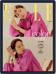 Elle 她雜誌 (Digital) Subscription June 12th, 2019 Issue