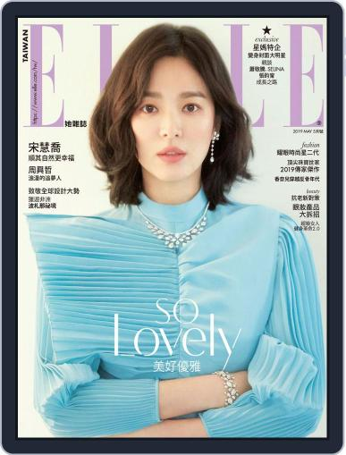 Elle 她雜誌 (Digital) May 10th, 2019 Issue Cover