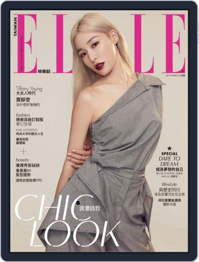 Elle 她雜誌 (Digital) March 12th, 2019 Issue Cover