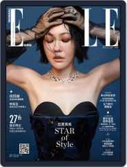 Elle 她雜誌 (Digital) Subscription October 8th, 2018 Issue