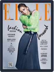 Elle 她雜誌 (Digital) Subscription September 11th, 2018 Issue