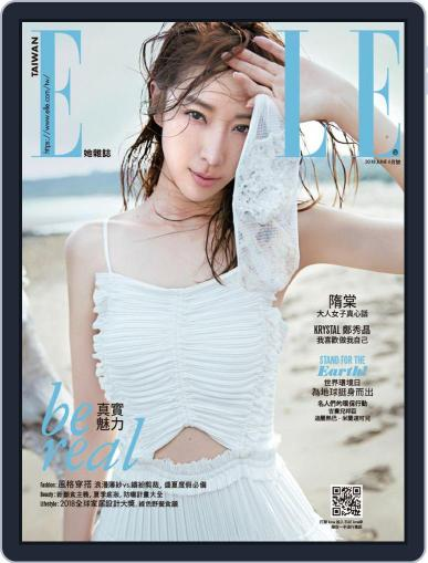 Elle 她雜誌 June 8th, 2018 Digital Back Issue Cover
