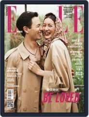 Elle 她雜誌 (Digital) Subscription May 8th, 2018 Issue
