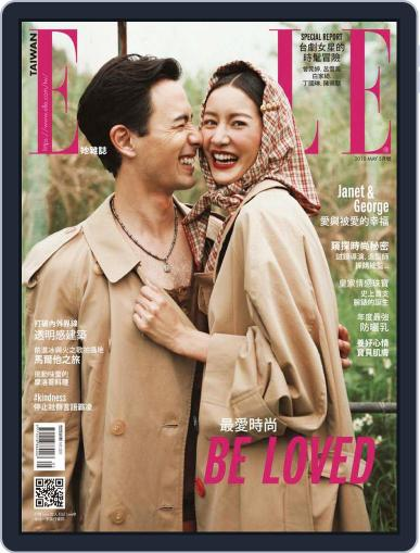 Elle 她雜誌 May 8th, 2018 Digital Back Issue Cover