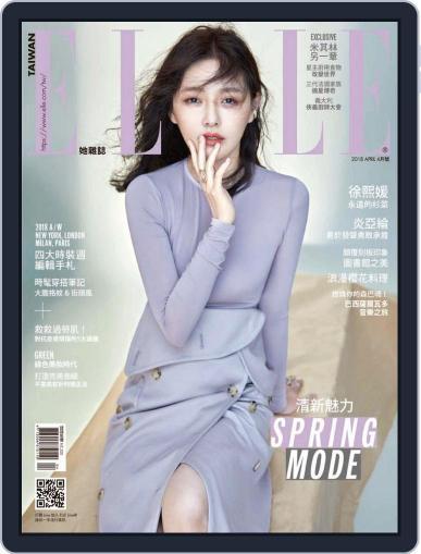 Elle 她雜誌 April 10th, 2018 Digital Back Issue Cover