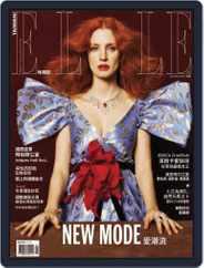 Elle 她雜誌 (Digital) Subscription January 11th, 2018 Issue
