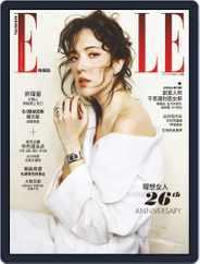 Elle 她雜誌 (Digital) Subscription October 10th, 2017 Issue