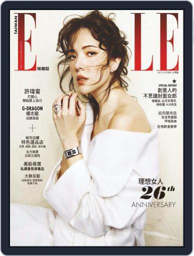 Elle 她雜誌 October 10th, 2017 Digital Back Issue Cover