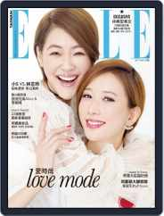 Elle 她雜誌 (Digital) Subscription June 8th, 2017 Issue