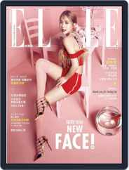 Elle 她雜誌 (Digital) Subscription February 17th, 2017 Issue