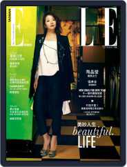 Elle 她雜誌 (Digital) Subscription February 4th, 2017 Issue