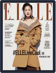 Elle 她雜誌 (Digital) Subscription September 8th, 2016 Issue