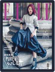 Elle 她雜誌 (Digital) Subscription July 8th, 2016 Issue