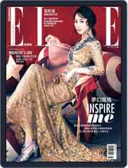 Elle 她雜誌 (Digital) Subscription May 10th, 2016 Issue