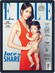 Elle 她雜誌 (Digital) Subscription April 8th, 2016 Issue