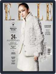 Elle 她雜誌 (Digital) Subscription October 11th, 2015 Issue