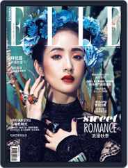 Elle 她雜誌 (Digital) Subscription September 11th, 2015 Issue