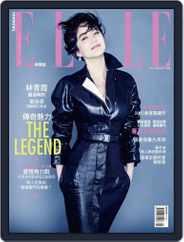 Elle 她雜誌 (Digital) Subscription February 9th, 2015 Issue