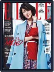 Elle 她雜誌 (Digital) Subscription August 8th, 2014 Issue